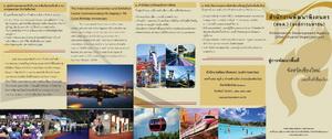 brochure pinkanakorn-01-1