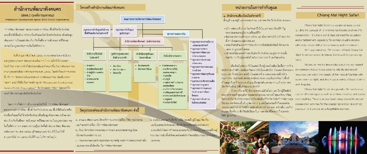brochure pinkanakorn-02