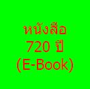 e-book720